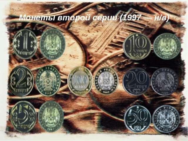 Монеты второй серии (1997— н/в)