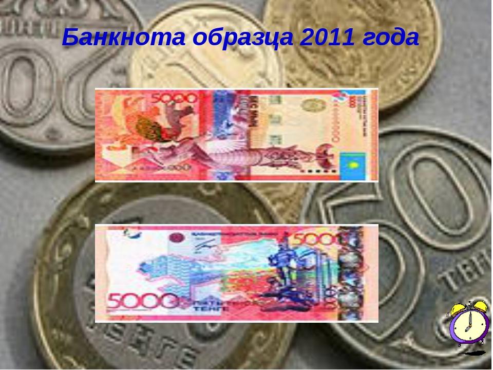 Банкнота образца 2011 года Банкнота образца 2011 года