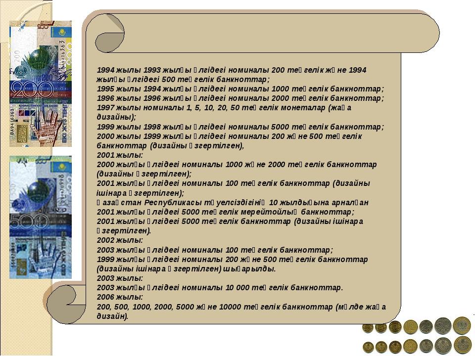 1994 жылы 1993 жылғы үлгідегі номиналы 200 теңгелік және 1994 жылғы үлгідегі...