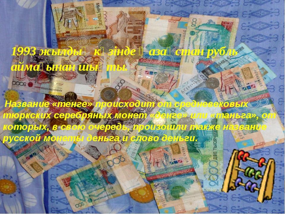 1993 жылдың күзінде Қазақстан рубль аймағынан шықты. Название «тенге» происхо...