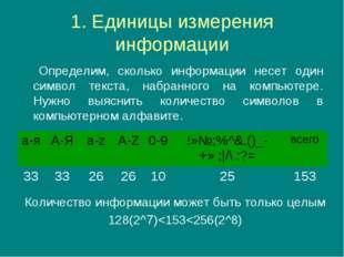 1. Единицы измерения информации Определим, сколько информации несет один сим