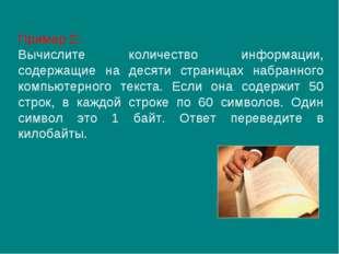 Пример 2: Вычислите количество информации, содержащие на десяти страницах наб