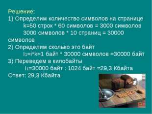 Решение: 1) Определим количество символов на странице k=50 строк * 60 символ