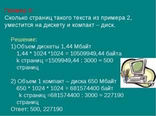 Пример 3: Сколько страниц такого текста из примера 2, уместится на дискету и