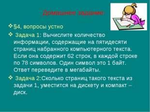 Домашнее задание: §4, вопросы устно Задача 1: Вычислите количество информаци