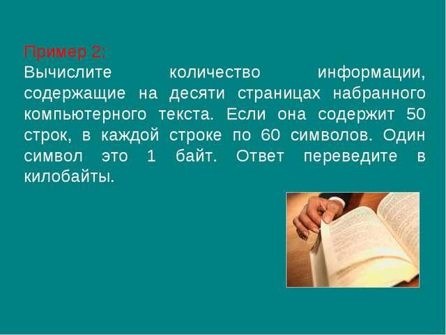 Пример 2: Вычислите количество информации, содержащие на десяти страницах наб...