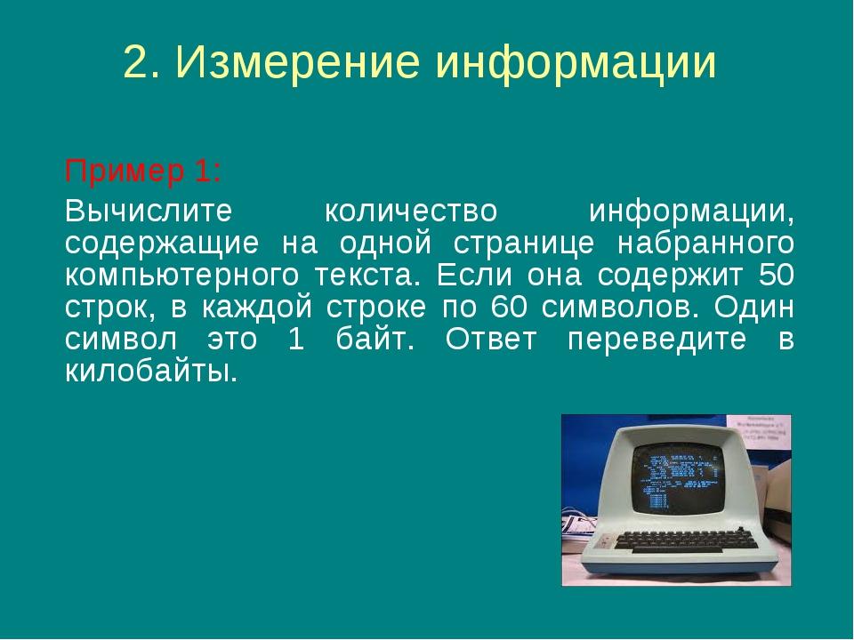 2. Измерение информации Пример 1: Вычислите количество информации, содержащ...