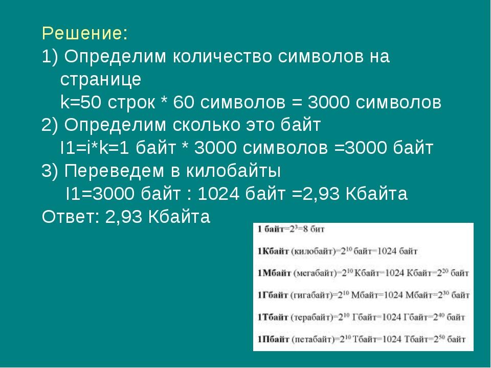 Решение: 1) Определим количество символов на странице k=50 строк * 60 символ...