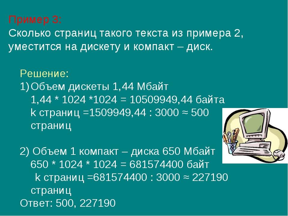 Пример 3: Сколько страниц такого текста из примера 2, уместится на дискету и...