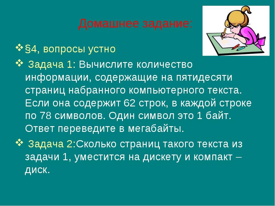 Домашнее задание: §4, вопросы устно Задача 1: Вычислите количество информаци...
