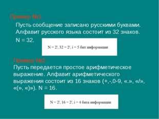 Пример №1 Пусть сообщение записано русскими буквами. Алфавит русского языка