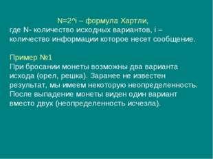 N=2^i – формула Хартли, где N- количество исходных вариантов, i – количество
