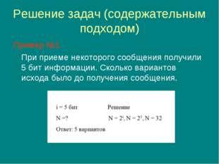 Решение задач (содержательным подходом) Пример №1 При приеме некоторого сооб