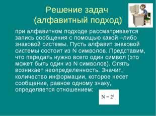 Решение задач (алфавитный подход) при алфавитном подходе рассматривается зап