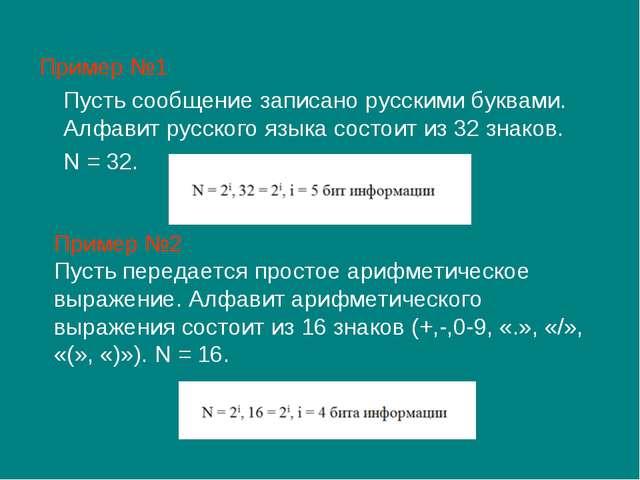 Пример №1 Пусть сообщение записано русскими буквами. Алфавит русского языка...