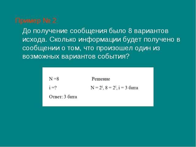 Пример № 2 До получение сообщения было 8 вариантов исхода. Сколько информаци...