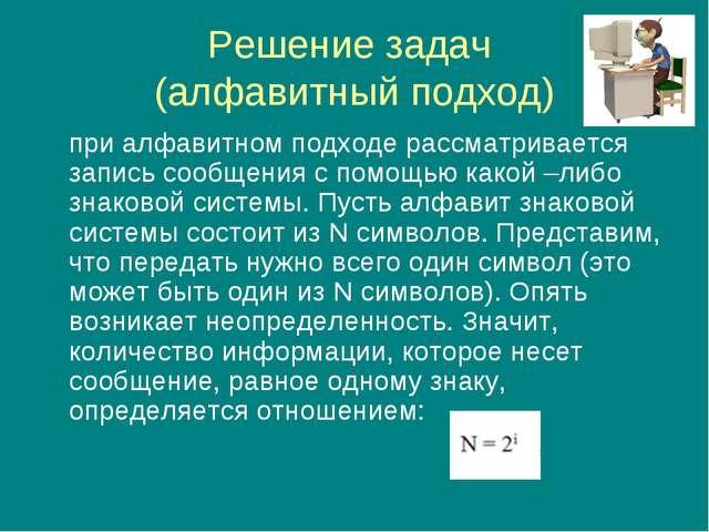 Решение задач (алфавитный подход) при алфавитном подходе рассматривается зап...
