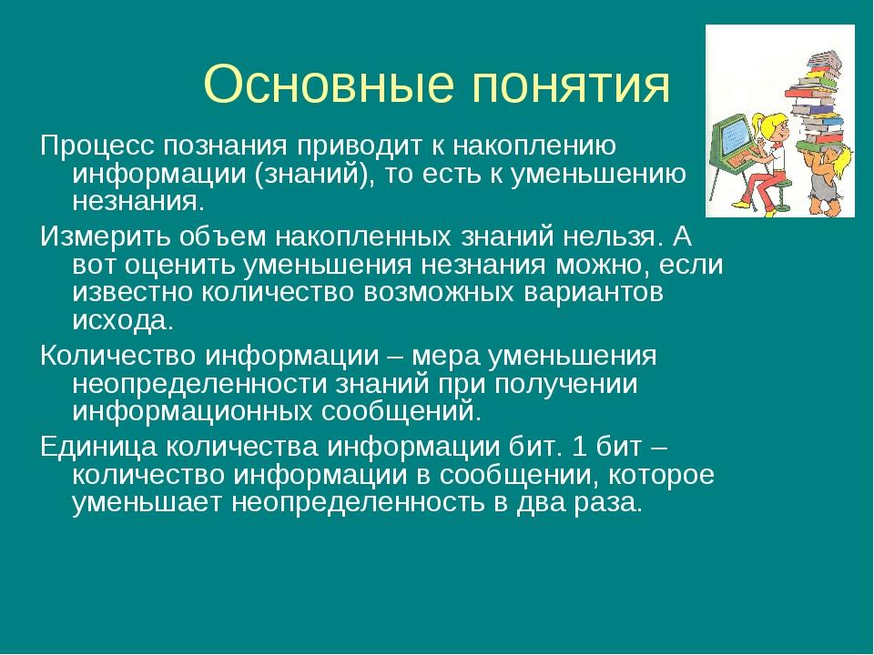 Основные понятия Процесс познания приводит к накоплению информации (знаний),...