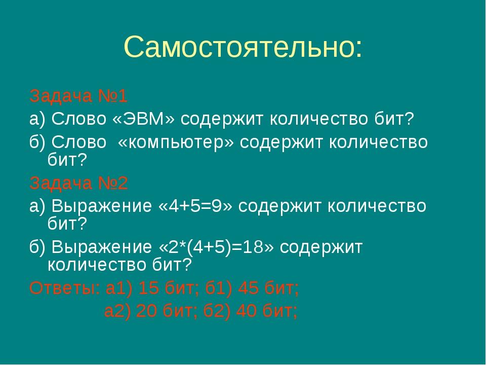 Самостоятельно: Задача №1 а) Слово «ЭВМ» содержит количество бит? б) Слово «к...