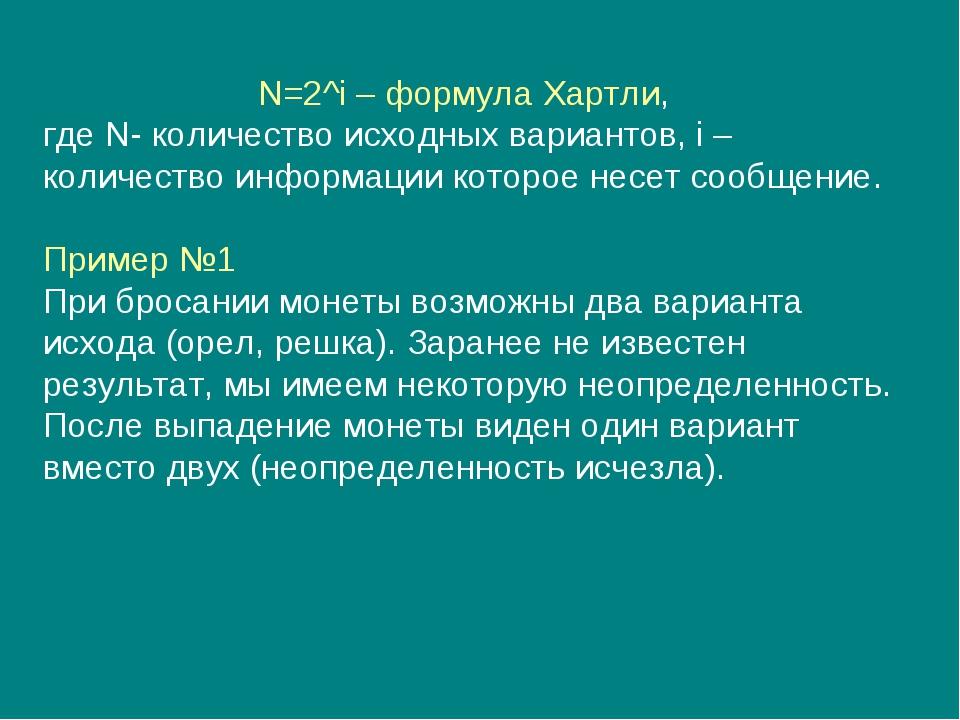 N=2^i – формула Хартли, где N- количество исходных вариантов, i – количество...