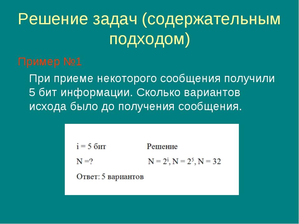 Решение задач (содержательным подходом) Пример №1 При приеме некоторого сооб...