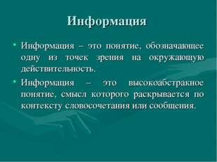 Информация Информация – это понятие, обозначающее одну из точек зрения на окр