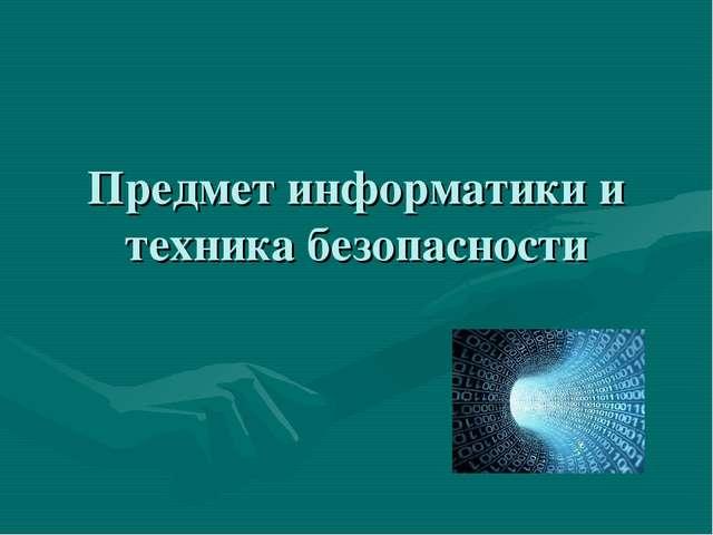 Предмет информатики и техника безопасности