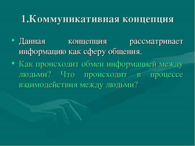 1.Коммуникативная концепция Данная концепция рассматривает информацию как сфе...