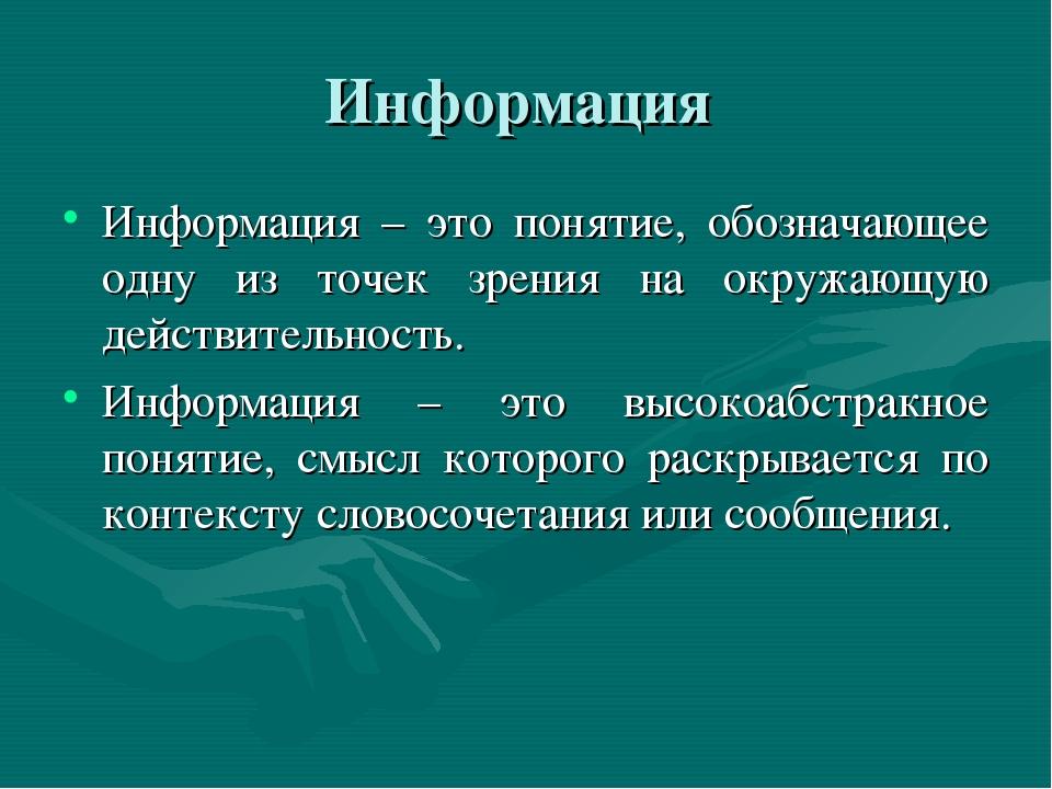 Информация Информация – это понятие, обозначающее одну из точек зрения на окр...