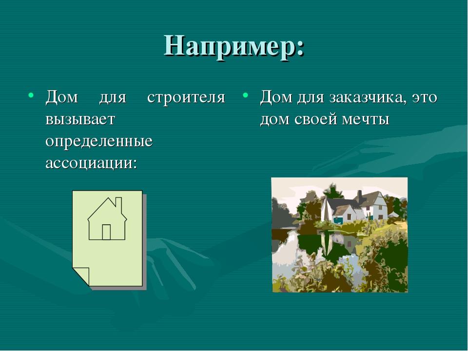 Например: Дом для строителя вызывает определенные ассоциации: Дом для заказчи...