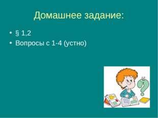 Домашнее задание: § 1,2 Вопросы с 1-4 (устно)
