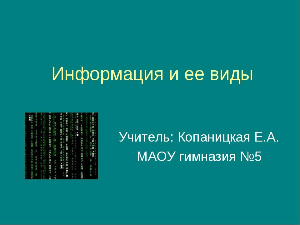 Информация и ее виды Учитель: Копаницкая Е.А. МАОУ гимназия №5