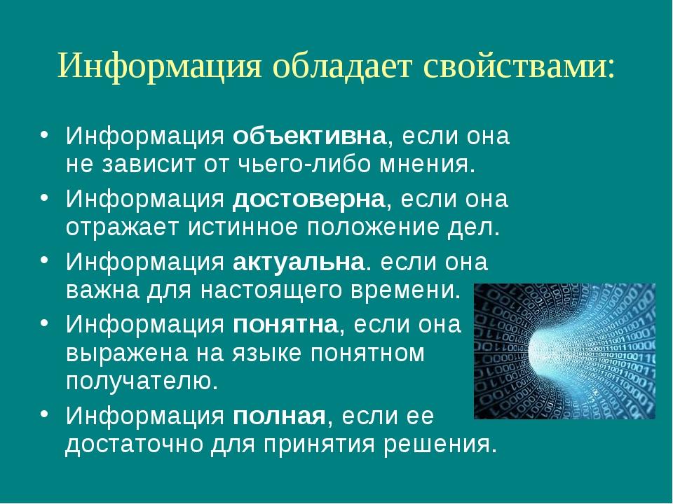 Информация обладает свойствами: Информация объективна, если она не зависит от...