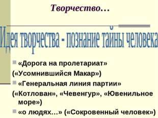 Творчество… «Дорога на пролетариат» («Усомнившийся Макар») «Генеральная лини