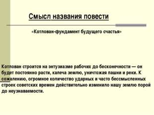 «Котлован-фундамент будущего счастья» Котлован строится на энтузиазме рабочих