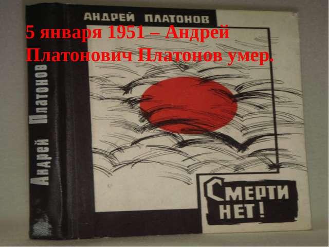 5 января 1951 – Андрей Платонович Платонов умер.