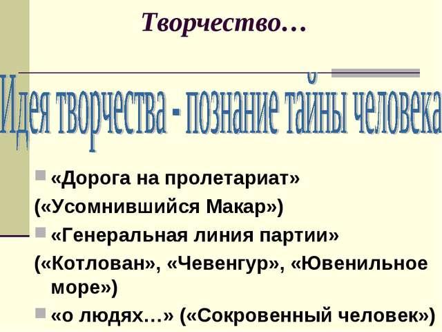 Творчество… «Дорога на пролетариат» («Усомнившийся Макар») «Генеральная лини...