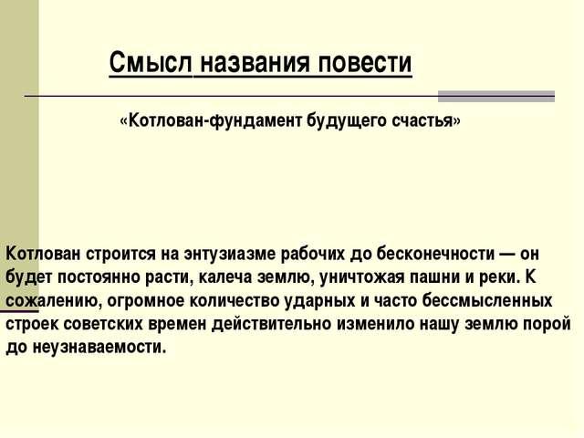 «Котлован-фундамент будущего счастья» Котлован строится на энтузиазме рабочих...
