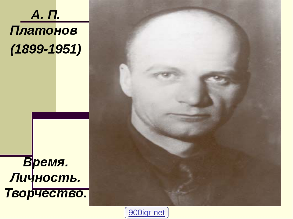 А. П. Платонов (1899-1951) Время. Личность. Творчество. 900igr.net