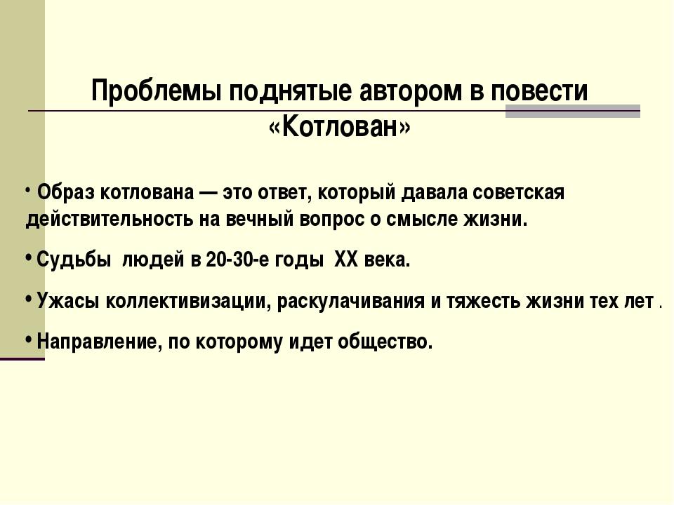 Проблемы поднятые автором в повести «Котлован» Образ котлована — это ответ, к...