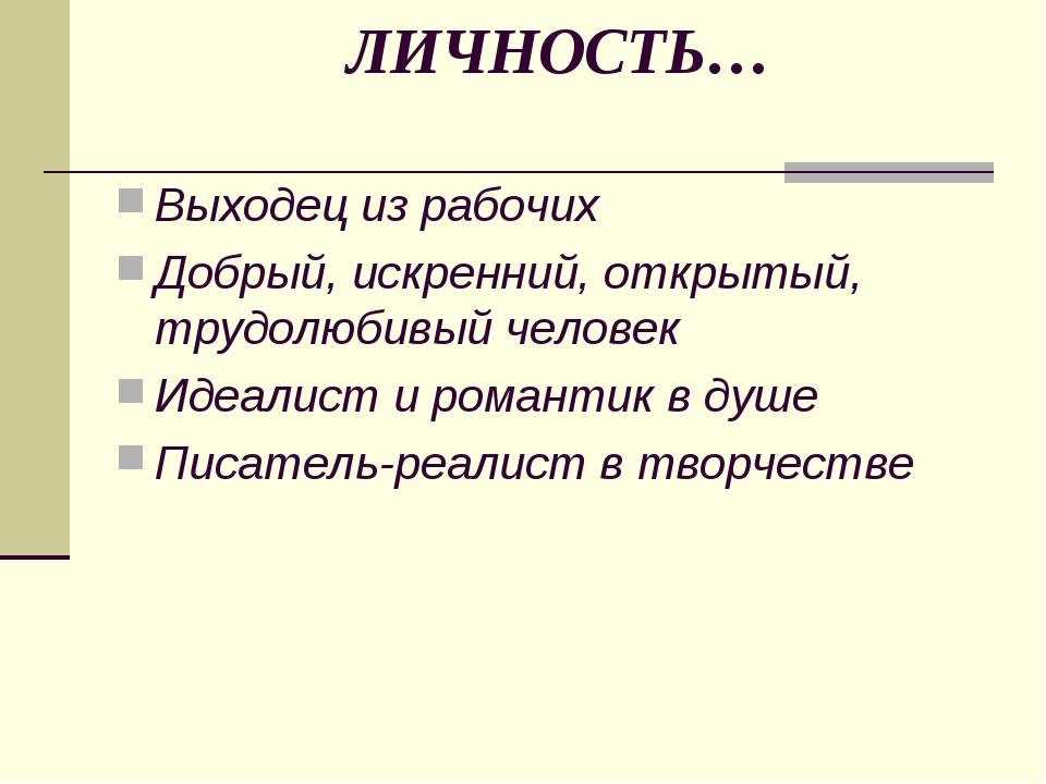 ЛИЧНОСТЬ… Выходец из рабочих Добрый, искренний, открытый, трудолюбивый челове...
