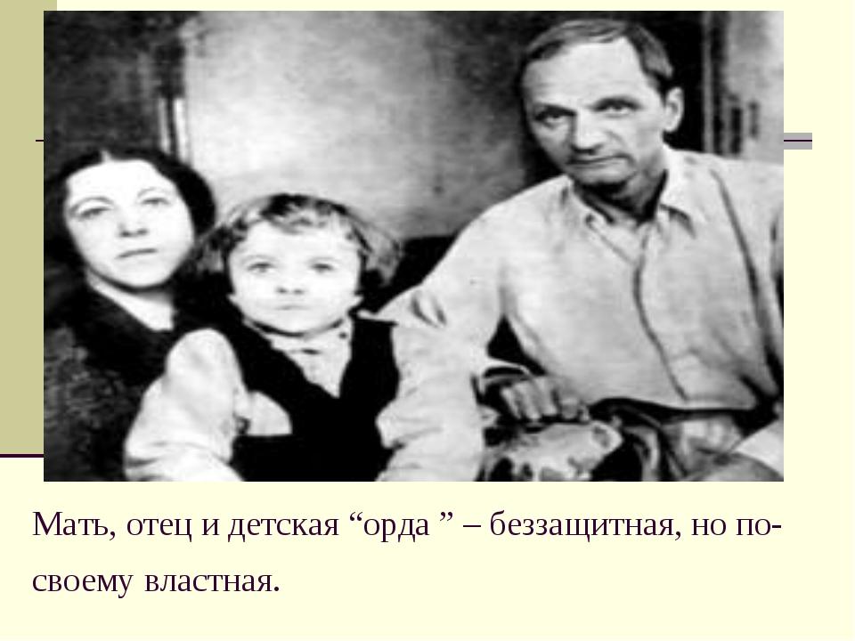 """Мать, отец и детская """"орда """" – беззащитная, но по-своему властная."""