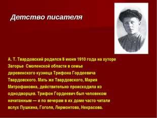 Детство писателя А. Т. Твардовский родился 8 июня 1910 года на хуторе Загорье
