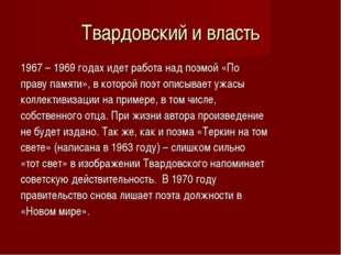 Твардовский и власть 1967 – 1969 годах идет работа над поэмой «По праву памят