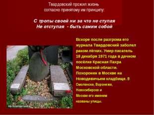 Твардовский прожил жизнь согласно принятому им принципу: С тропы своей ни за