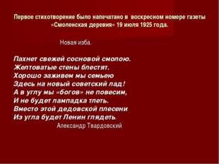 Первое стихотворение было напечатано в воскресном номере газеты «Смоленская д