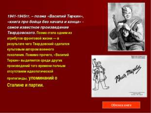 1941-1945гг. – поэма «Василий Теркин», «книга про бойца без начала и конца» -