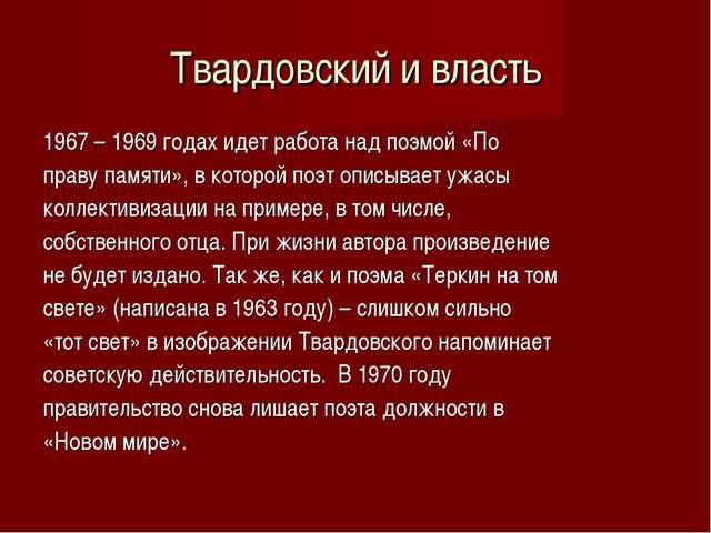 Твардовский и власть 1967 – 1969 годах идет работа над поэмой «По праву памят...