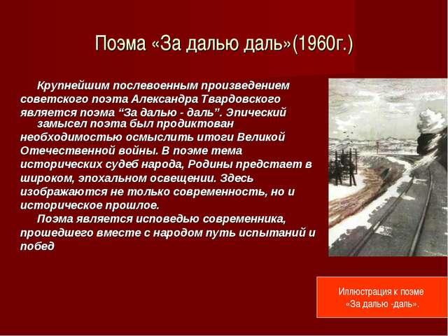 Поэма «За далью даль»(1960г.) Крупнейшим послевоенным произведением советско...