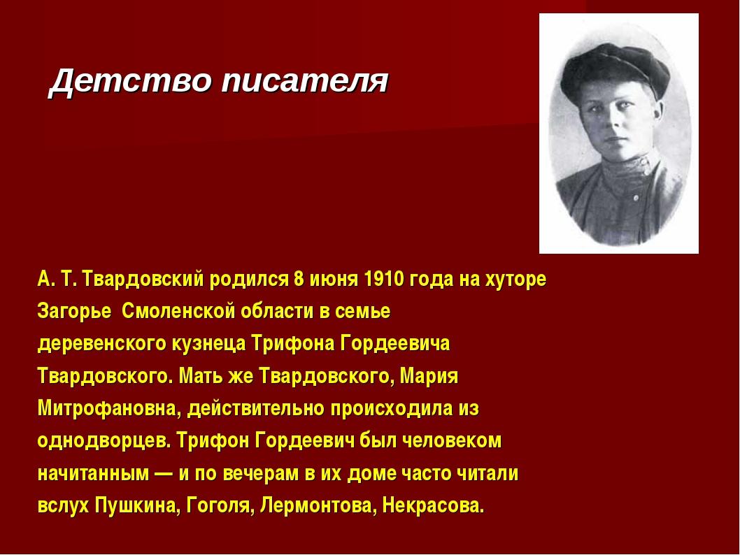 Детство писателя А. Т. Твардовский родился 8 июня 1910 года на хуторе Загорье...